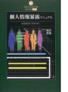 個人情報暴露マニュアル 私生活のすべてがわかる! (Datahouse book)