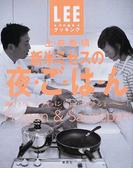新米ミセスの夜・ご・は・ん Frypan & saucepan 鍋ひとつ、フライパンひとつでできるょ〜! (LEEクッキング)