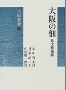 大阪の佃 延宝検地帳 影印 (大阪叢書)