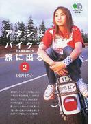 アタシはバイクで旅に出る。 お湯・酒・鉄馬三拍子紀行 2 (枻文庫)(枻文庫)