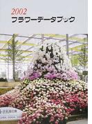 フラワーデータブック 2002