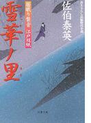雪華ノ里 (双葉文庫 居眠り磐音江戸双紙)(双葉文庫)