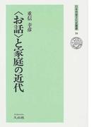 〈お話〉と家庭の近代 (日本児童文化史叢書)