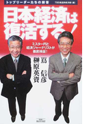 日本経済は復活する! (トップリーダーたちの解答)
