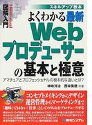 よくわかる最新Webプロデューサーの基本と極意 アマチュアとプロフェッショナルの根本的な違いとは? (How‐nual図解入門 Visual guide book スキルアップ教本)