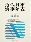 近代日本海事年表 改訂版 1 1853−1972