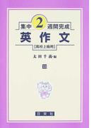 英作文 高校上級用 (集中2週間完成)