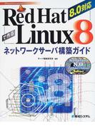 Red Hat Linux 8で作るネットワークサーバ構築ガイド (Network server construction guide series)