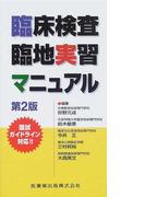 臨床検査臨地実習マニュアル 第2版