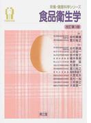 食品衛生学 改訂第3版 (栄養・健康科学シリーズ)