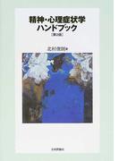 精神・心理症状学ハンドブック 第2版