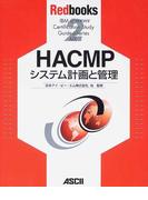 HACMPシステム計画と管理 (Redbooks)