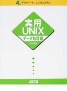 実用UNIX データ処理編 (アスキー・ラーニングシステム)