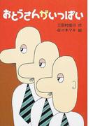 おとうさんがいっぱい (新・名作の愛蔵版)