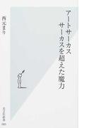 アートサーカスサーカスを超えた魔力 (光文社新書)(光文社新書)