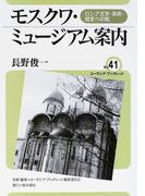 モスクワ・ミュージアム案内 ロシア文学・美術・歴史への旅 (ユーラシア・ブックレット)