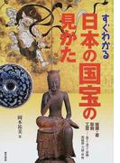 すぐわかる日本の国宝の見かた 絵画・書 彫刻 工芸