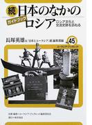日本のなかのロシア ロシア文化と交流史跡を訪ねる ガイドブック 続 (ユーラシア・ブックレット)