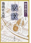 波紋 新装版 (新潮文庫 剣客商売)