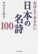 おぼえておきたい日本の名詩100