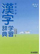 小学漢字学習辞典 新版