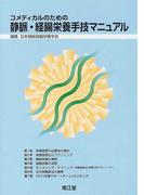 コメディカルのための静脈・経腸栄養手技マニュアル