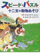 スピード・パズル 十二支の動物あそび (かがくだいすき)