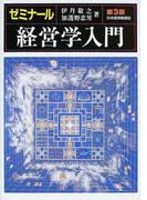 ゼミナール経営学入門 第3版