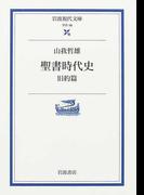 聖書時代史 旧約篇 (岩波現代文庫 学術)(岩波現代文庫)