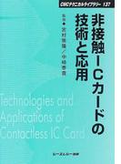非接触ICカードの技術と応用 普及版 (CMCテクニカルライブラリー)