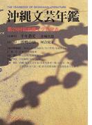 沖縄文芸年鑑 2002