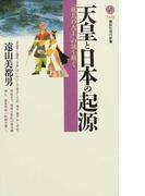 天皇と日本の起源 「飛鳥の大王」の謎を解く (講談社現代新書)(講談社現代新書)