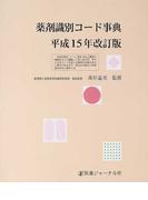 薬剤識別コード事典 平成15年改訂版