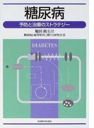 糖尿病 予防と治療のストラテジー