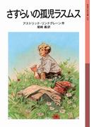 さすらいの孤児ラスムス (岩波少年文庫)(岩波少年文庫)