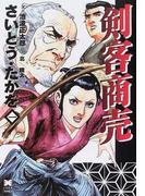 剣客商売 第1巻 (リイド文庫)(リイド文庫)
