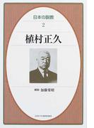 日本の説教 2 植村正久