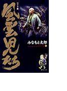 風雲児たち ワイド版 12 (SPコミックス)(SPコミックス)