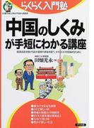 「中国のしくみ」が手短にわかる講座 経済成長を続ける巨大国家の実体を探り、その行方を見極めるために (らくらく入門塾)
