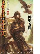 王都炎上・王子二人 アルスラーン戦記1・2 (カッパ・ノベルス アルスラーン戦記)