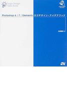 Photoshop 6/7/Elementsロゴデザイン・アイデアブック