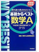 数学A 教科書の要点をおさえた 新課程対応版 (My best 基礎からベスト)