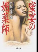 蜜宴の媚薬師 (桃園文庫)