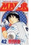 MAJOR DRAMATIC BASEBALL COMIC 42 (少年サンデーコミックス)(少年サンデーコミックス)