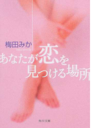 あなたが恋を見つける場所 (角川文庫)(角川文庫)