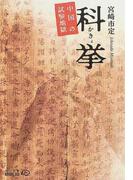 科挙 中国の試験地獄 改版