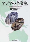 アジアの企業家
