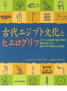 古代エジプト文化とヒエログリフ オールカラー・ビジュアル版 カラフルな神殿や墓の写真を豊富に取り入れ、象形文字で解読する決定版