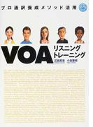 VOAリスニングトレーニング プロ通訳養成メソッド活用 (CD book)