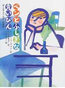 ベンとふしぎな青いびん ぼくはアスペルガー症候群 (あかね・新読み物シリーズ)